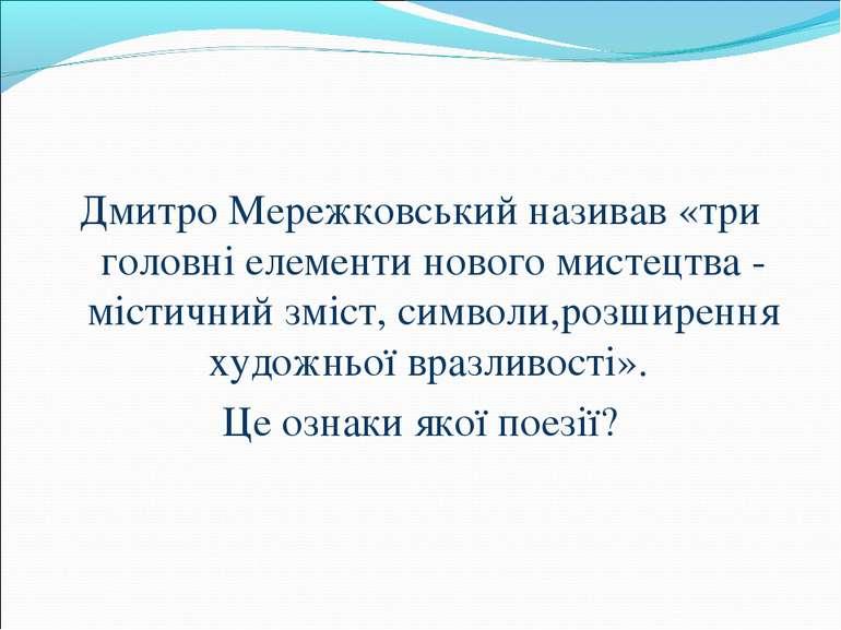 Дмитро Мережковський називав «три головні елементи нового мистецтва - містичн...