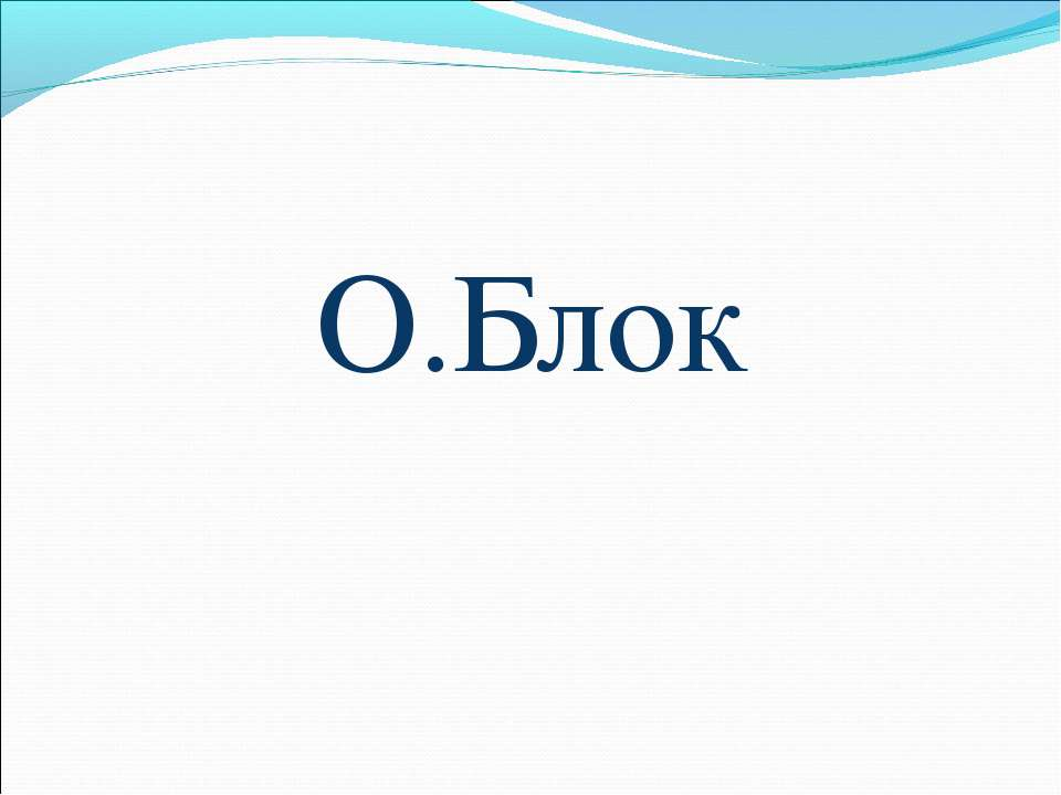 О.Блок