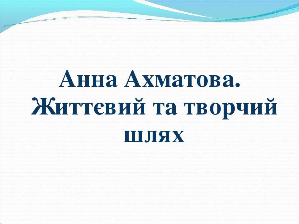 Анна Ахматова. Життєвий та творчий шлях