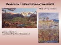 Символізм в образотворчому мистецтві Джованні Сегантіні. Альпійський триптих:...