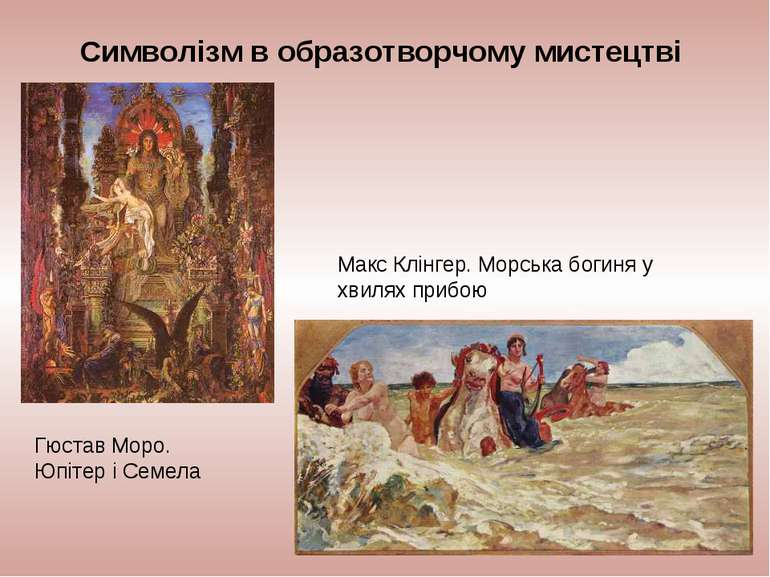 Символізм в образотворчому мистецтві Макс Клінгер. Морська богиня у хвилях пр...