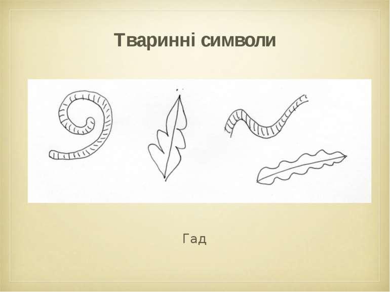 Тваринні символи Гад