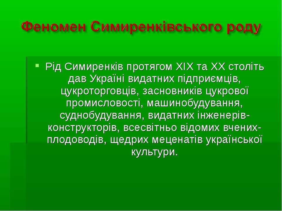 Рід Симиренків протягом ХІХ та ХХ століть дав Україні видатних підприємців, ц...