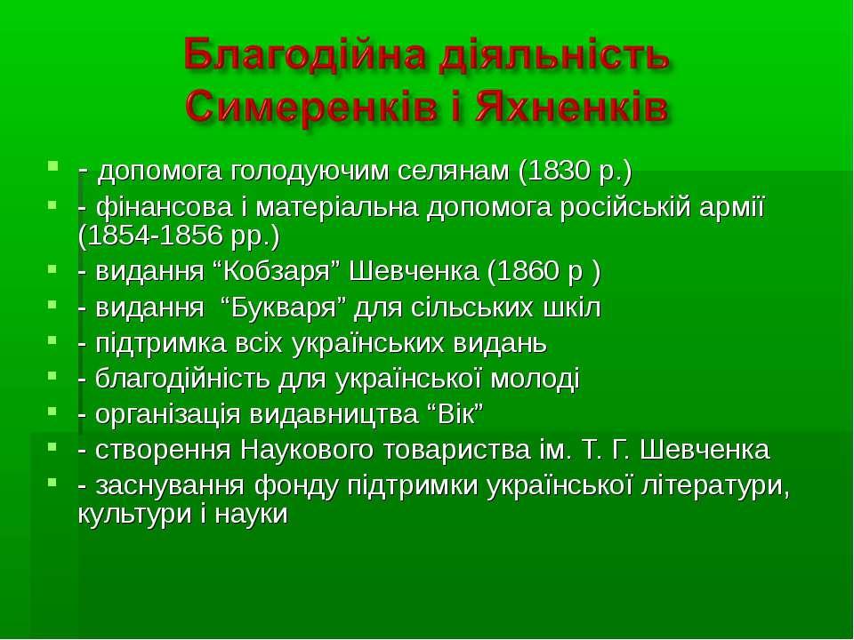- допомога голодуючим селянам (1830 р.) - фінансова і матеріальна допомога ро...