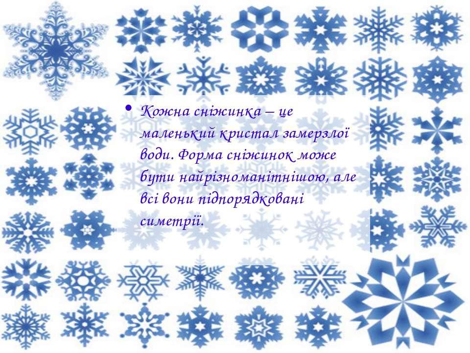 Кожна сніжинка – це маленький кристал замерзлої води. Форма сніжинок може бут...