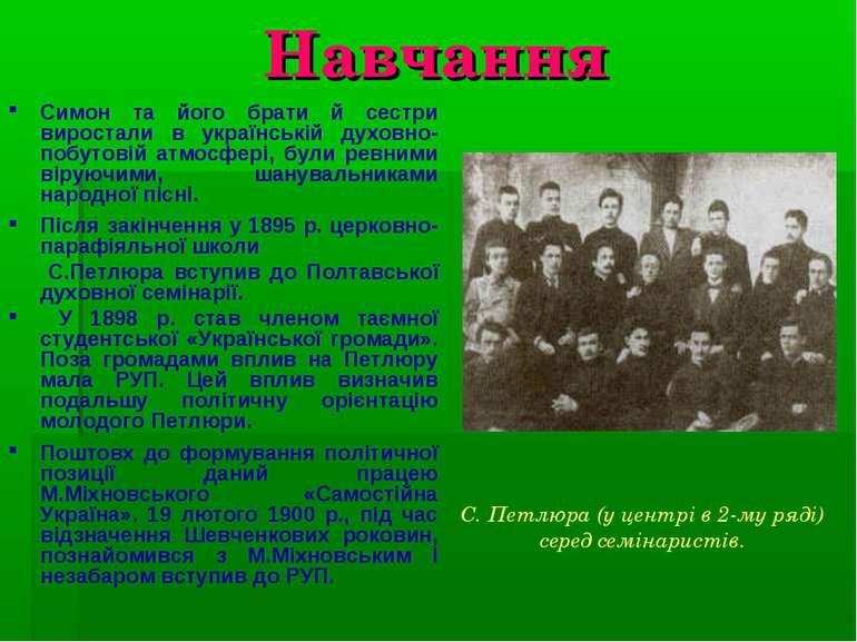 Навчання Симон та його брати й сестри виростали в українській духовно-побутов...