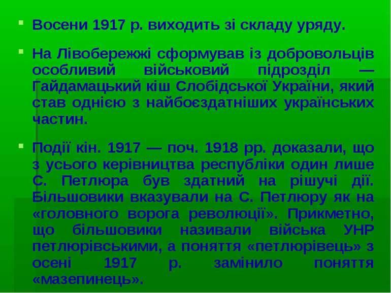 Восени 1917 р. виходить зі складу уряду. На Лівобережжі сформував із добровол...