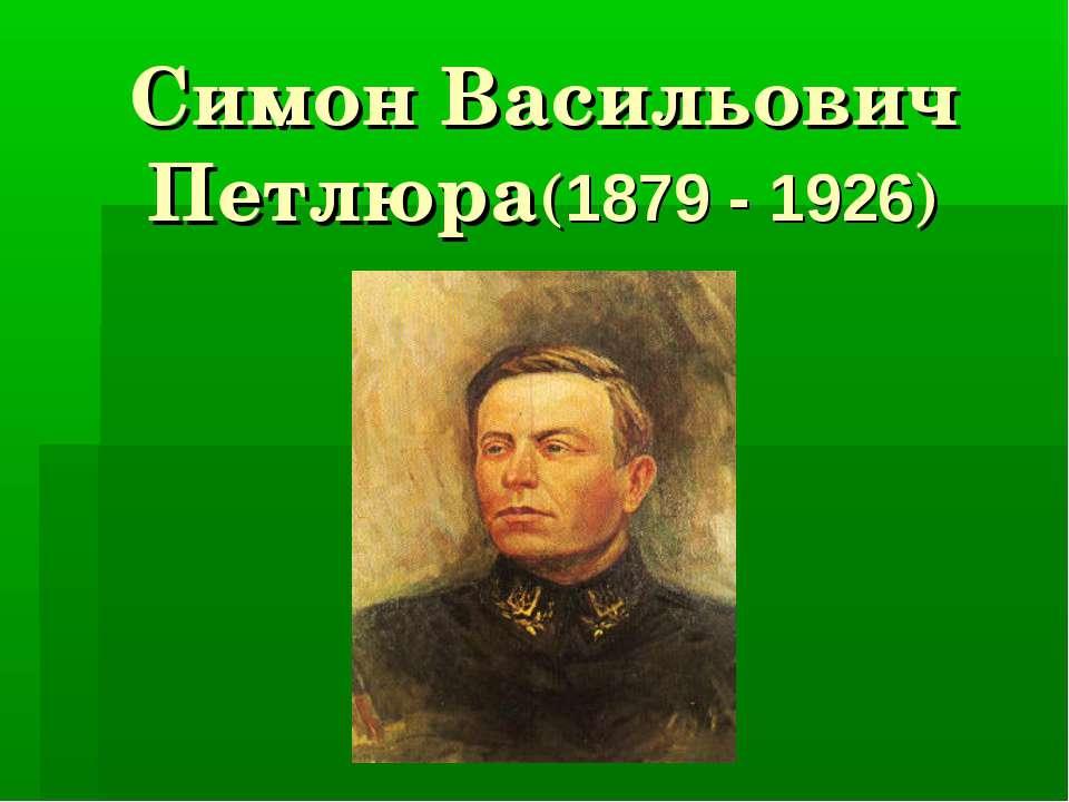 Симон Васильович Петлюра(1879 - 1926)