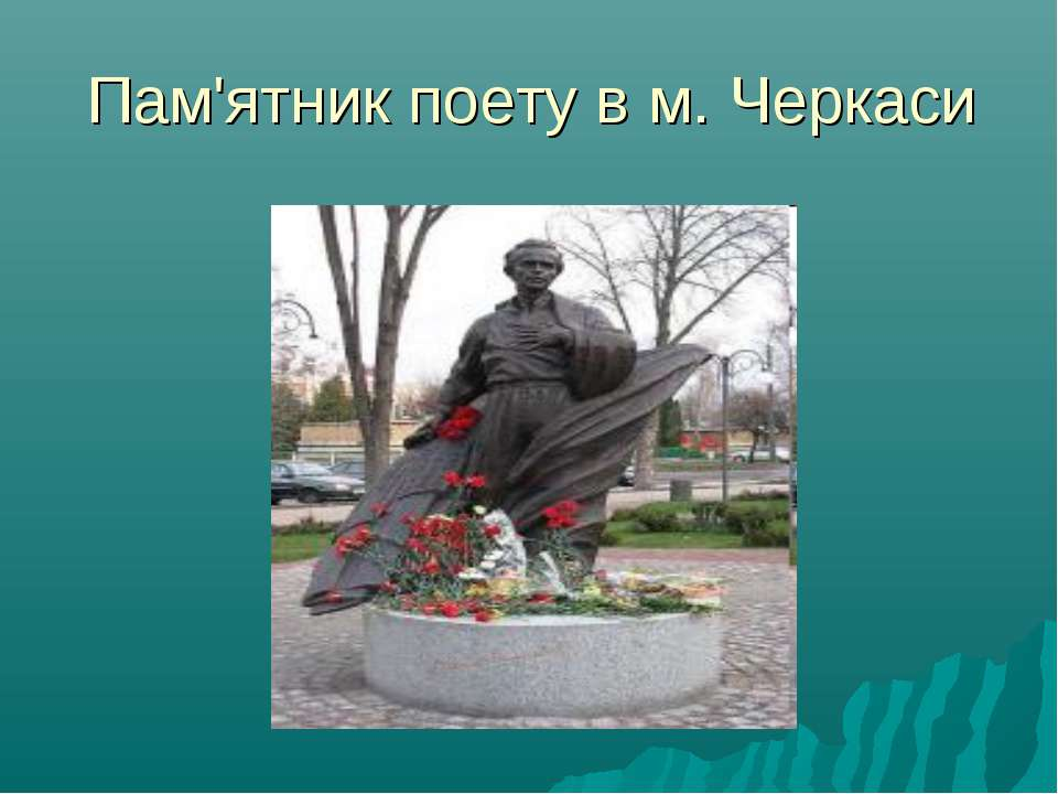 Пам'ятник поету в м. Черкаси
