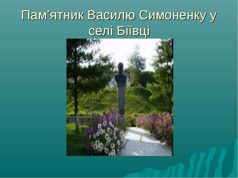Пам'ятник Василю Симоненку у селі Біївці