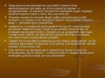 Окрім анальгетиків антипиретиків для зняття головного болю використовуються п...