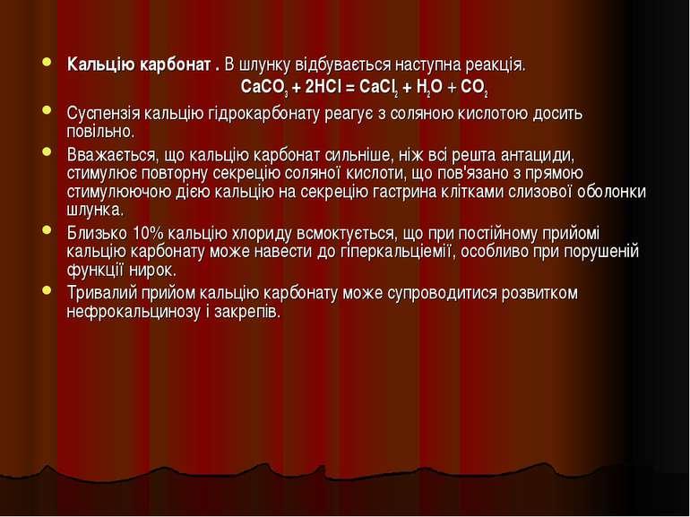 Кальцію карбонат . В шлунку відбувається наступна реакція. CaCO3 + 2HCl = CaC...