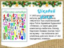 У 1903 році в різдвяному випуску дитячого журналу «Малятко» був опублікований...