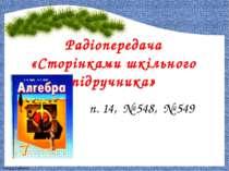 Радіопередача «Сторінками шкільного підручника» п. 14, № 548, № 549 FokinaLid...