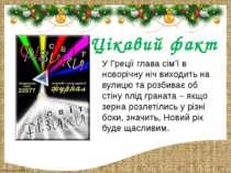 У Греції глава сім'ї в новорічну ніч виходить на вулицю та розбиває об стіну ...