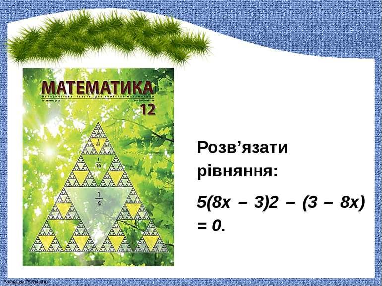 Розв'язати рівняння: 5(8x – 3)2 – (3 – 8x) = 0. FokinaLida.75@mail.ru
