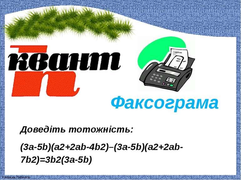 Доведіть тотожність: (3a-5b)(a2+2ab-4b2)–(3a-5b)(a2+2ab-7b2)=3b2(3a-5b) Факсо...