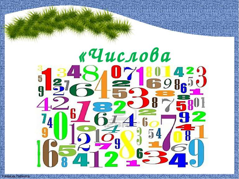 «Числова мозаїка» FokinaLida.75@mail.ru