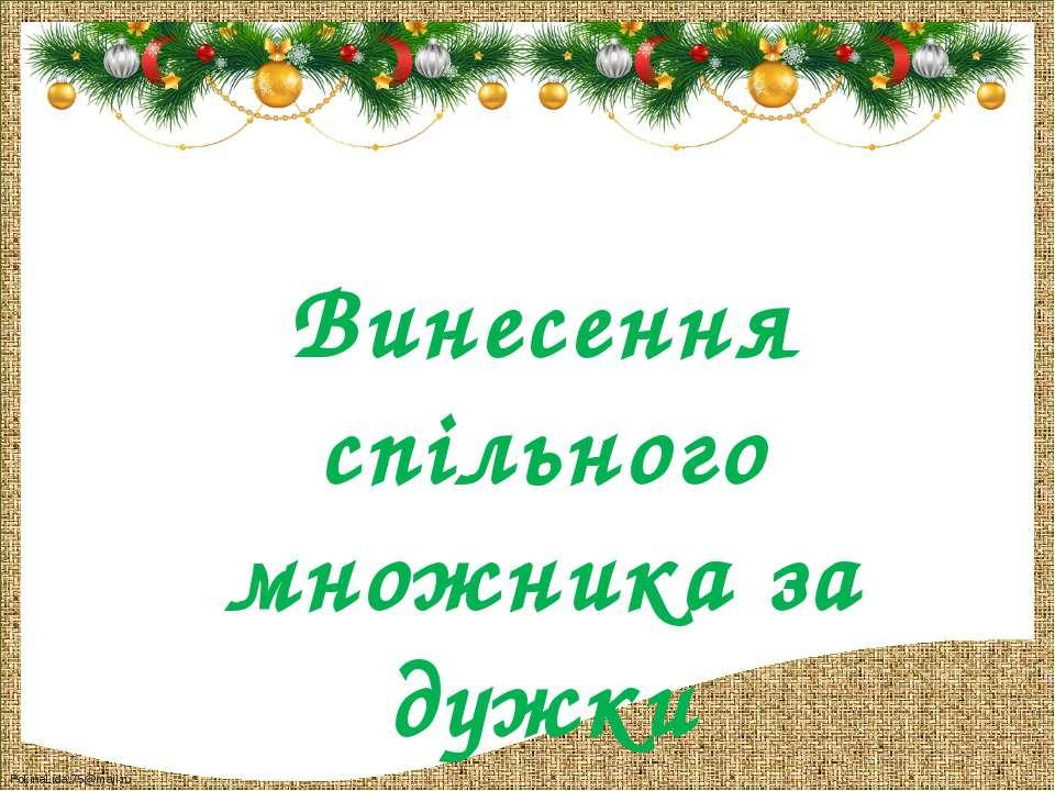 Винесення спільного множника за дужки FokinaLida.75@mail.ru