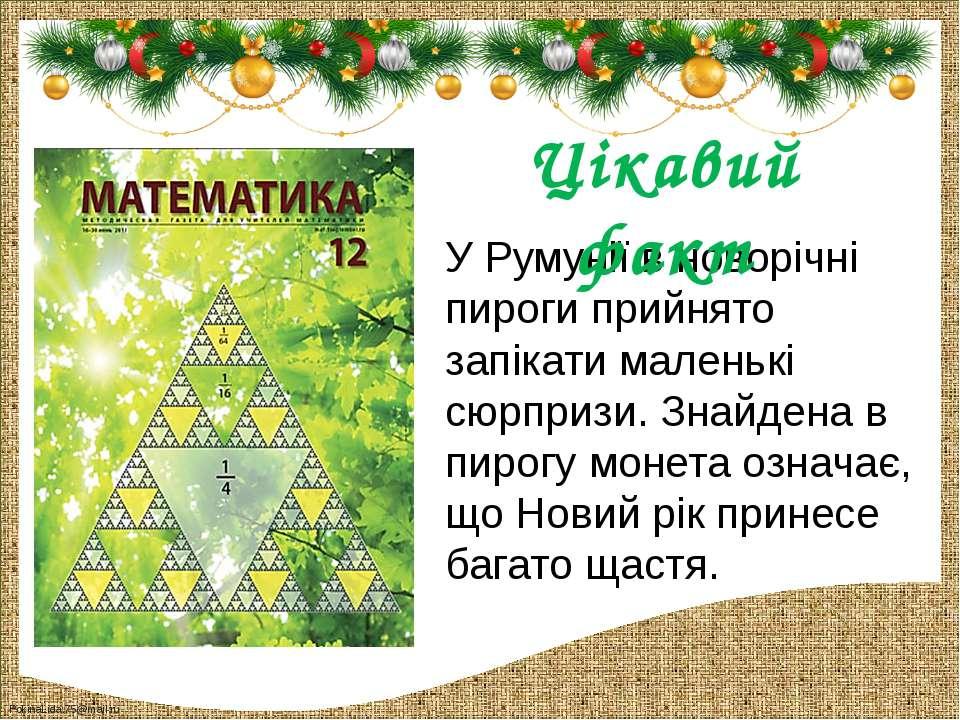 У Румунії в новорічні пироги прийнято запікати маленькі сюрпризи. Знайдена в ...