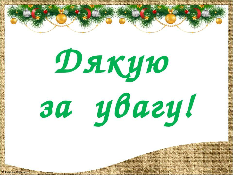 Дякую за увагу! FokinaLida.75@mail.ru