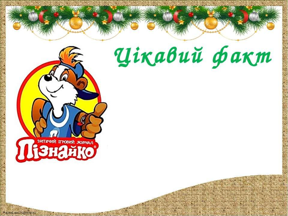 За східним календарем рік Коня розпочнеться 31 січня 2014 року і продовжиться...
