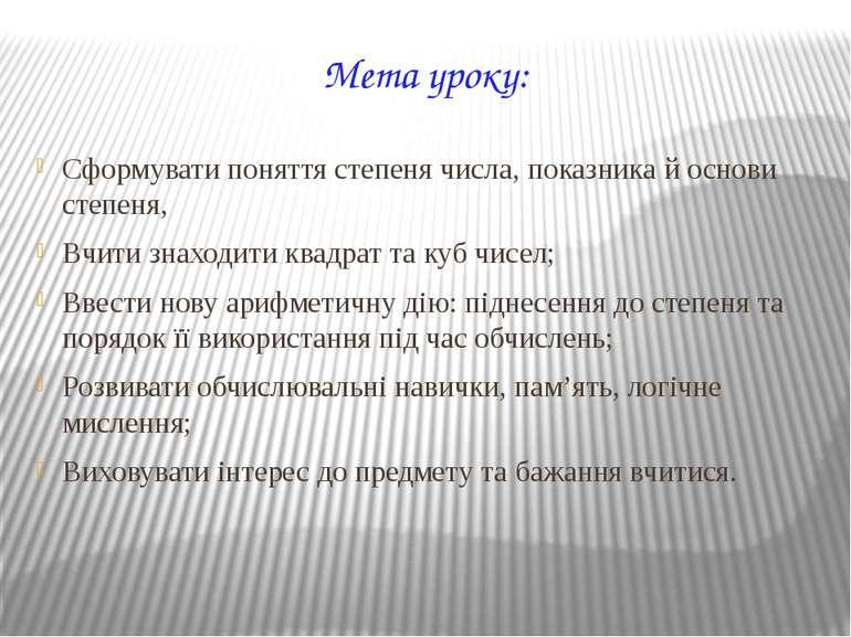 Мета уроку: Сформувати поняття степеня числа, показника й основи степеня, Вчи...
