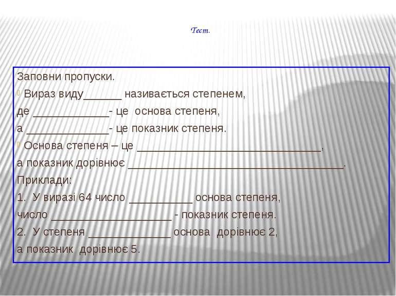 Тест. Заповни пропуски. Вираз виду______ називається степенем, де ___________...