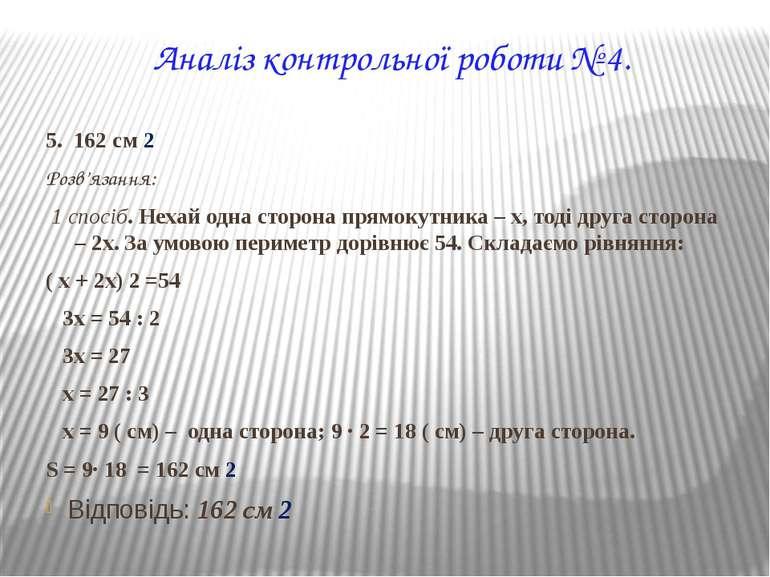 Аналіз контрольної роботи № 4. 5. 162 см 2 Розв'язання: 1 спосіб. Нехай одна ...