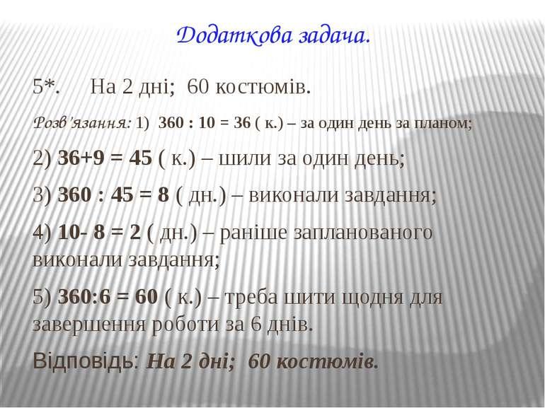 Додаткова задача. 5*. На 2 дні; 60 костюмів. Розв'язання: 1) 360 : 10 = 36 ( ...
