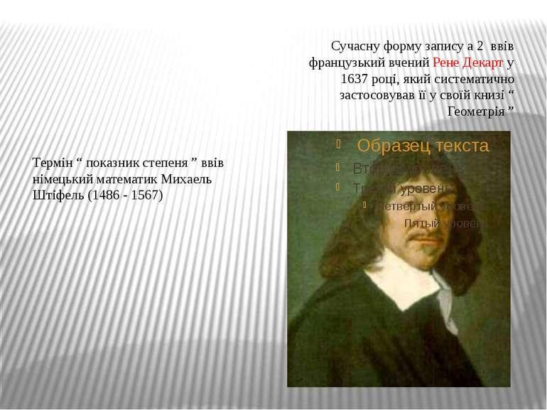 """Термін """" показник степеня """" ввів німецький математик Михаель Штіфель (1486 - ..."""