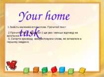 Your home task 1.Замість малюнків встав слова. Прочитай текст. 2.Прочитай тек...