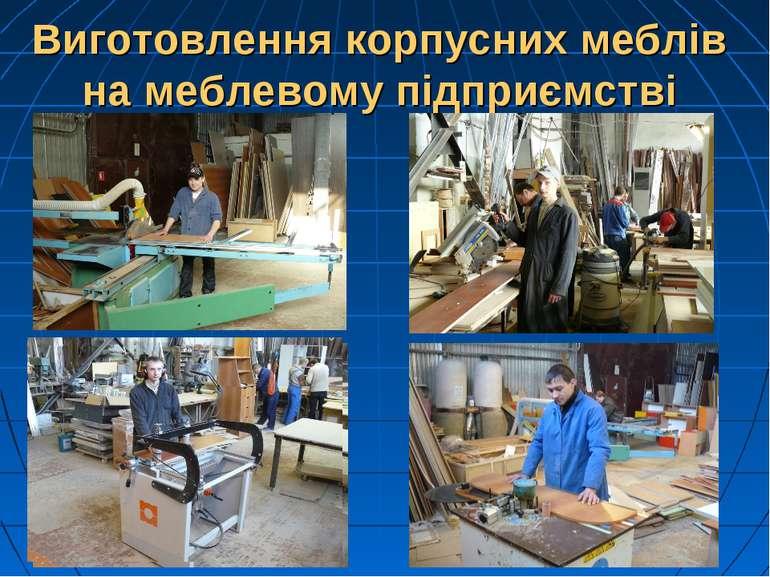 Виготовлення корпусних меблів на меблевому підприємстві