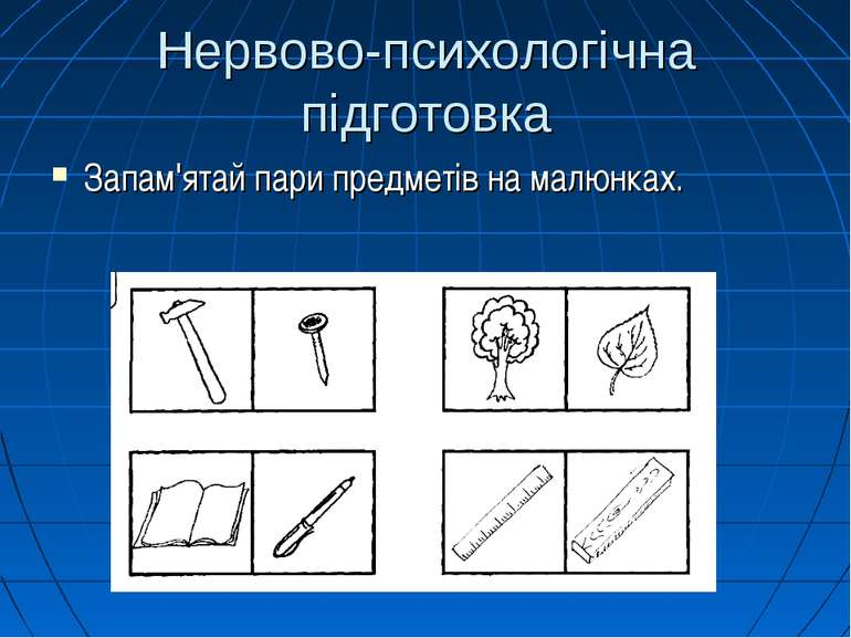 Нервово-психологічна підготовка Запам'ятай пари предметів на малюнках.