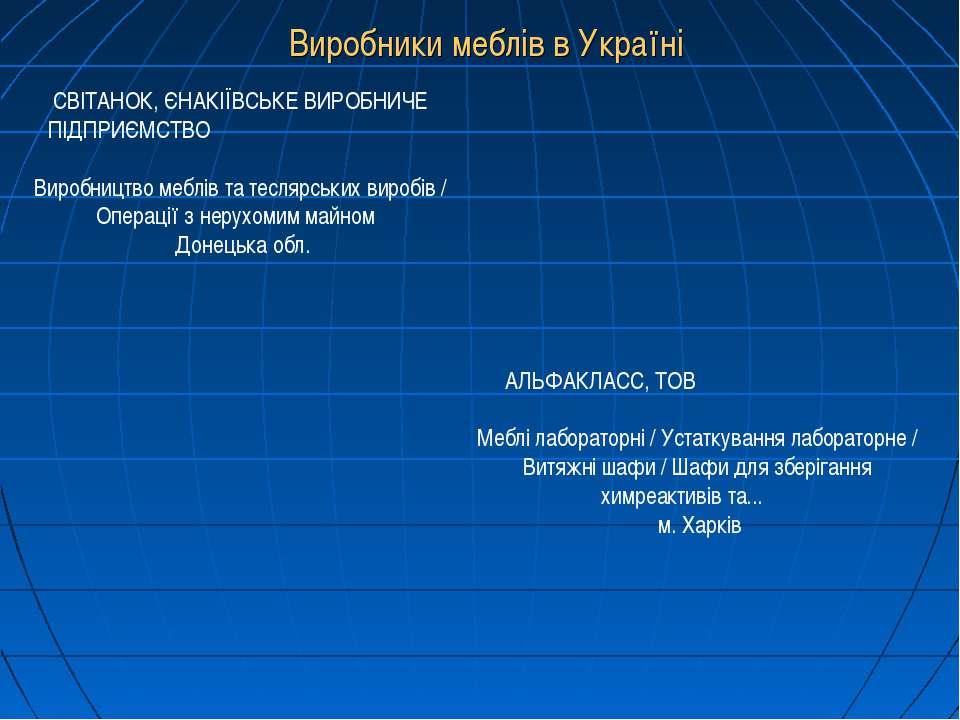 Виробники меблів в Україні СВІТАНОК, ЄНАКІЇВСЬКЕ ВИРОБНИЧЕ ПІДПРИЄМСТВО Вироб...