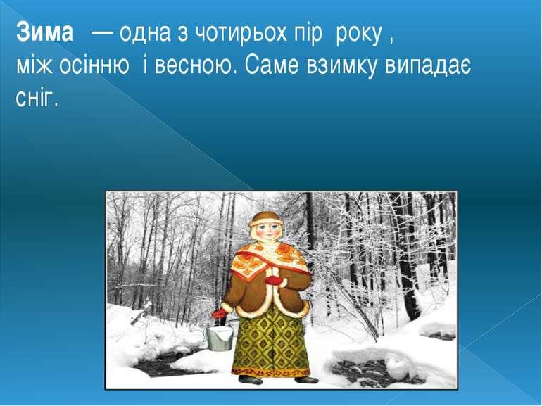 Зима — одна з чотирьохпір року, міжосіннюі весною. Саме взимку випадає ...