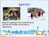 ВЕРТЕП Давню традицію має й український звичай від Різдва виступати з вертепом.