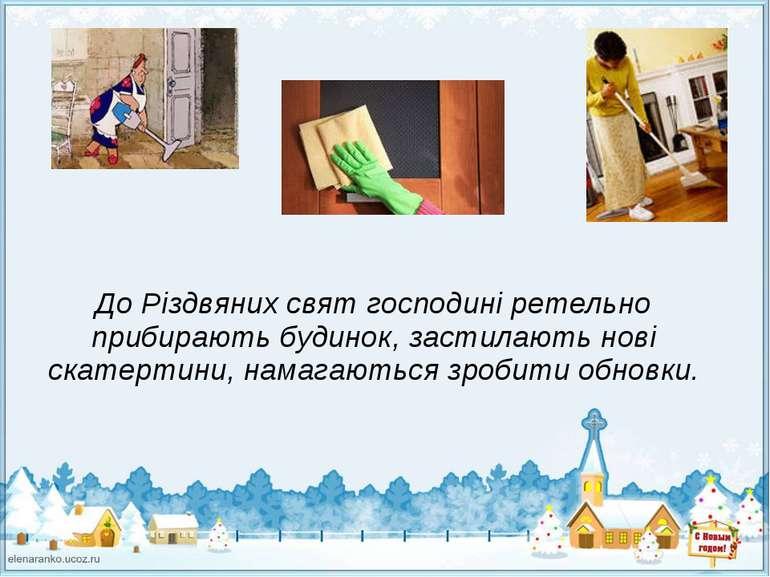 До Різдвяних свят господині ретельно прибирають будинок, застилають нові скат...