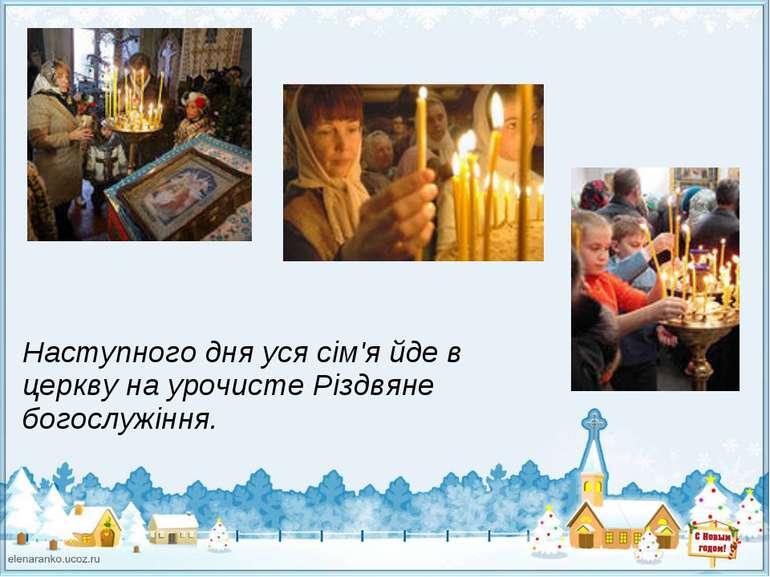 Наступного дня уся сім'я йде в церкву на урочисте Різдвяне богослужіння.