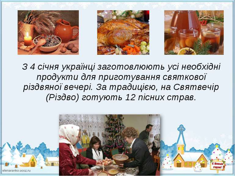 З 4 січня українці заготовлюють усі необхідні продукти для приготування святк...