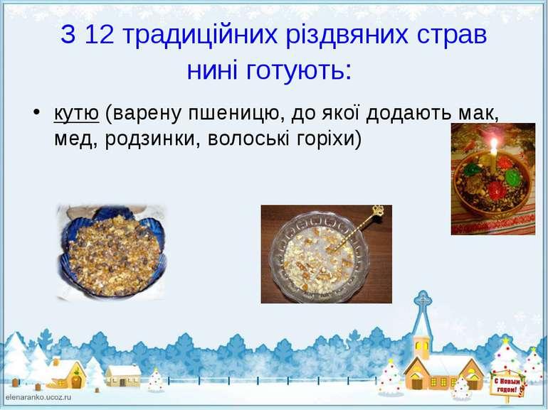 З 12 традиційних різдвяних страв нині готують: кутю (варену пшеницю, до якої ...
