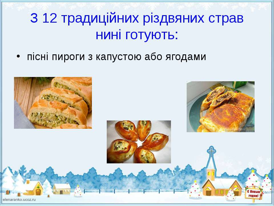 З 12 традиційних різдвяних страв нині готують: пісні пироги з капустою або яг...