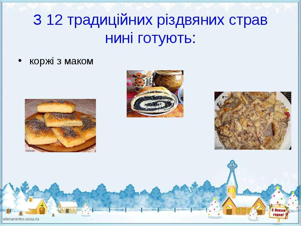 З 12 традиційних різдвяних страв нині готують: коржі з маком