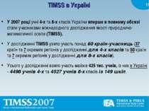 TIMSS в Україні У 2007 році учні 4-х та 8-х класів України вперше в повному о...
