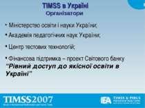 TIMSS в Україні Організатори Міністерство освіти і науки України; Академія пе...