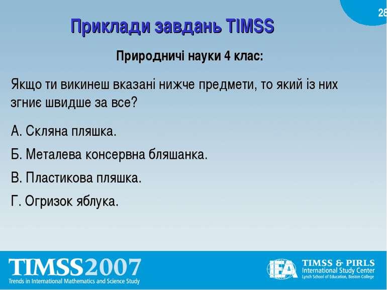 Приклади завдань TIMSS Природничі науки 4 клас: Якщо ти викинеш вказані нижче...