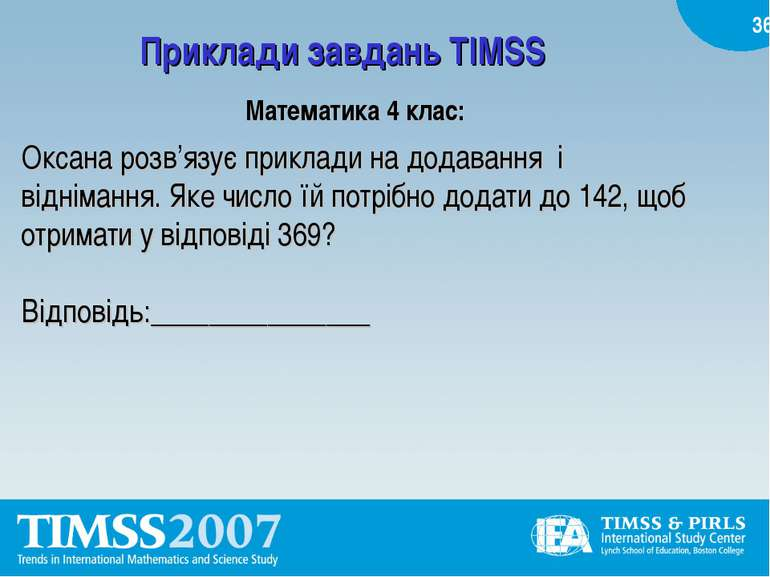 Приклади завдань TIMSS Математика 4 клас: Оксана розв'язує приклади на додава...