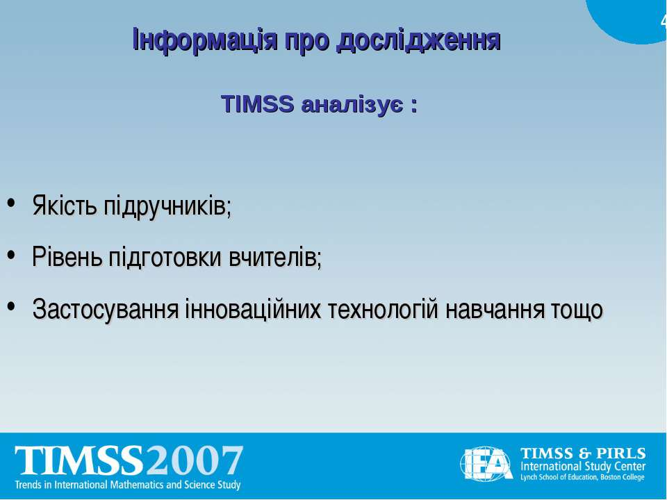 Інформація про дослідження TIMSS аналізує : Якість підручників; Рівень підгот...