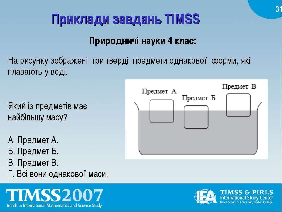 Приклади завдань TIMSS Природничі науки 4 клас: На рисунку зображені три твер...