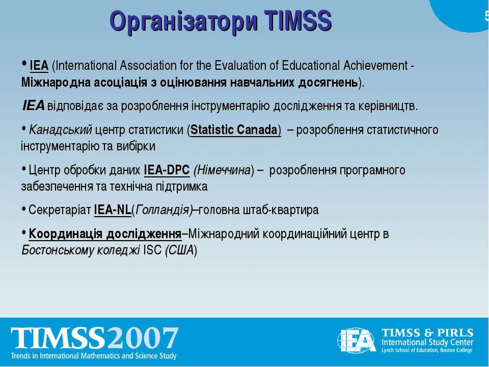 Організатори TIMSS IEA (International Association for the Evaluation of Educa...